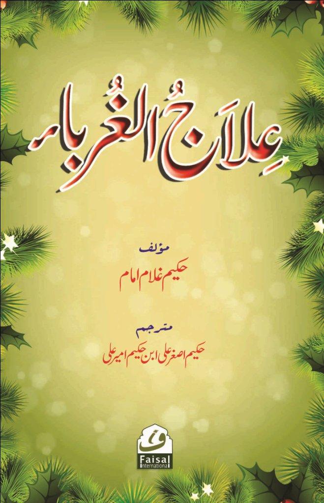 Elajul Guraba Urdu