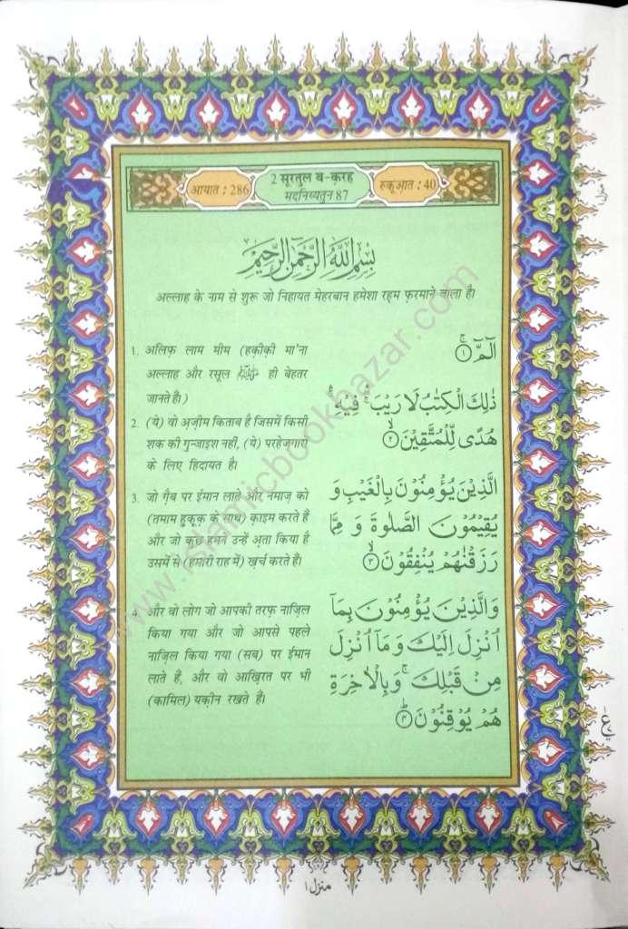Quran Urdu Pdf - Gambar Islami