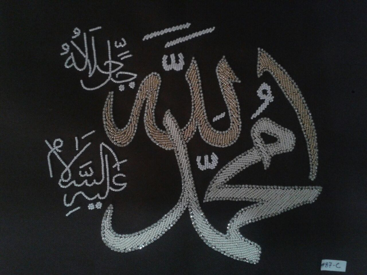 Islamic Calligraphy On Fabric Allah Muhammad K5 87 C