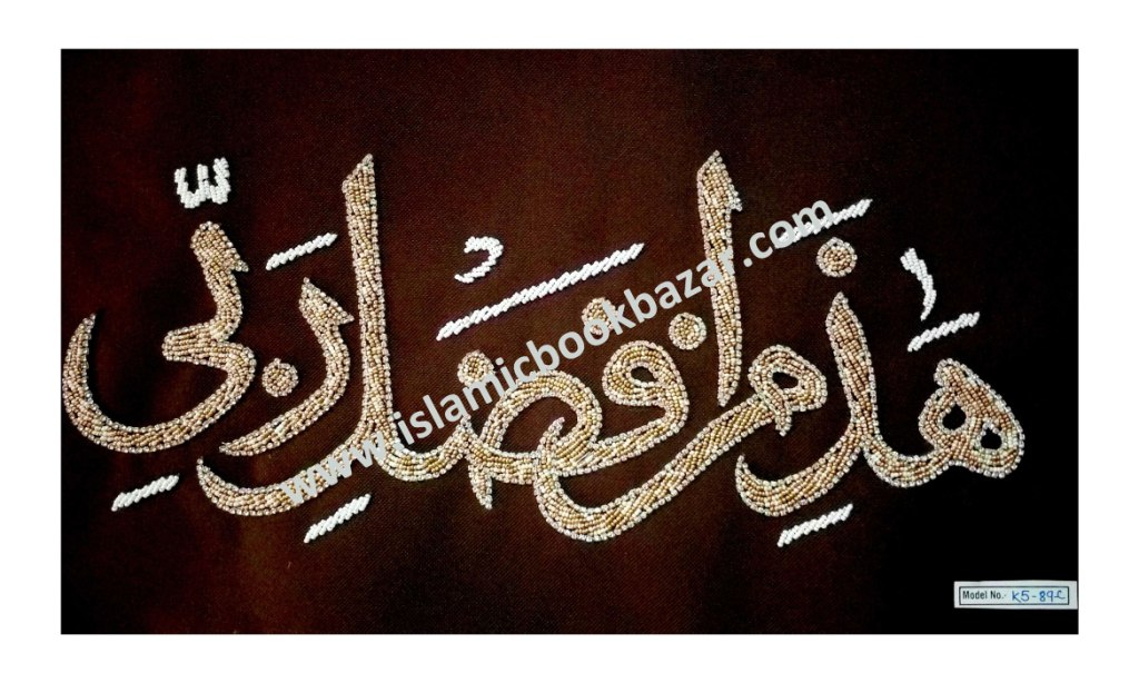 Islamic Calligraphy On Fabric Haza Min Fazle Rabbi K5 89 C