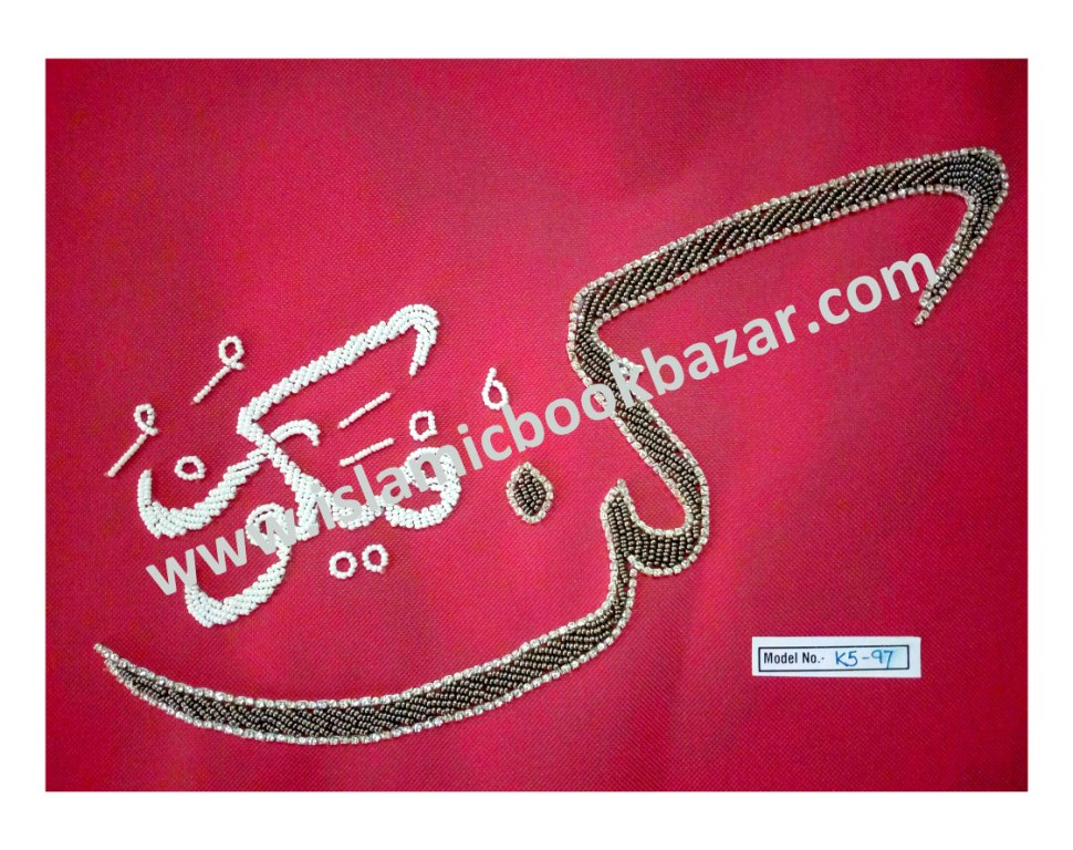 Islamic Calligraphy On Fabric Kun Faya Kun K5 97 Islamic