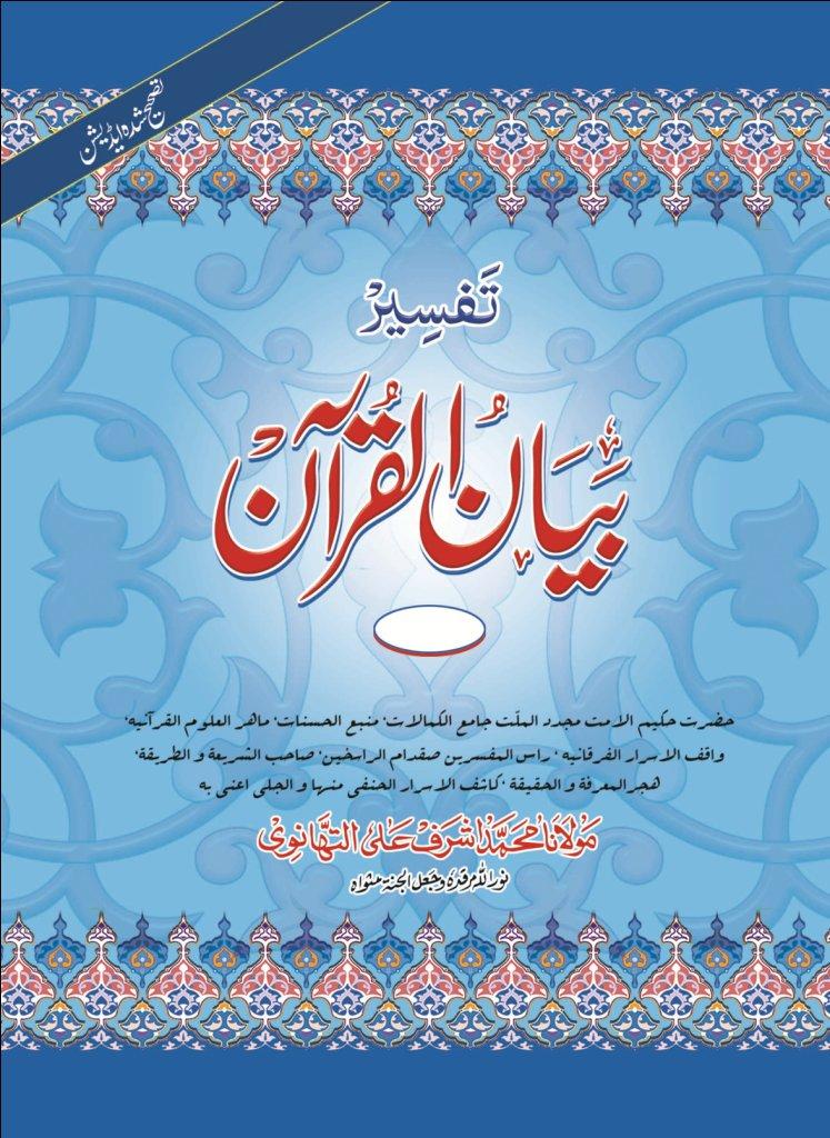 Tafseer Bayan-Ul-Quran Jadid Kitabat