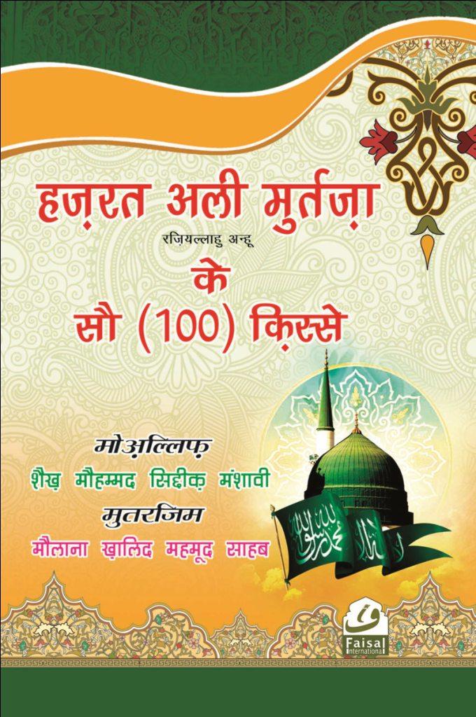 Hazrat Ali Rz  Ke 100 Qisse Hindi