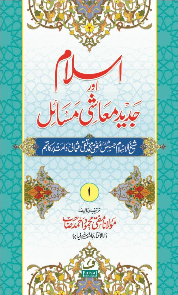 Islam aur Jadid Muashi Masail
