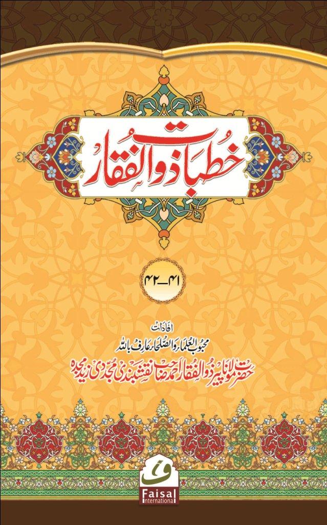 Khutbat-E-Zulfiqar