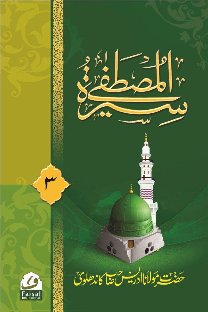 Seerat E Nabvi Book In Urdu