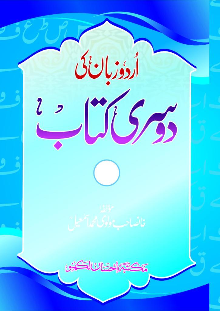 Urdu Zaban Ki Dusri Kitab Islamic Book Bazaar