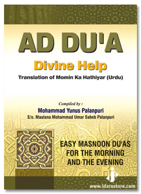 Ad-Dua - Divine Help : Momin Ka Hathyar English
