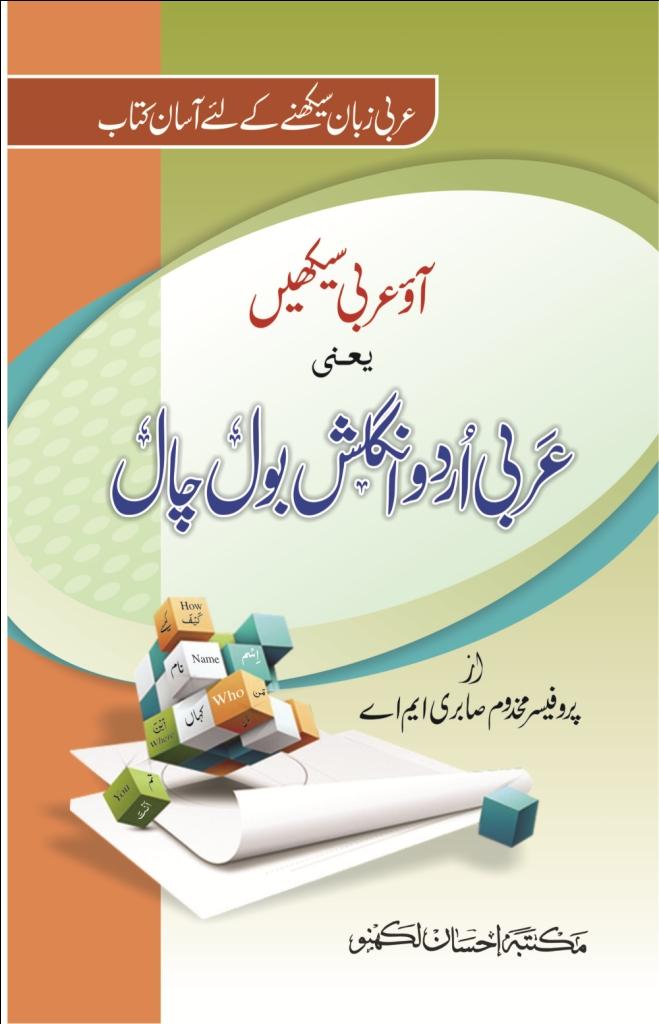 Arbi Urdu Bol Chal Book