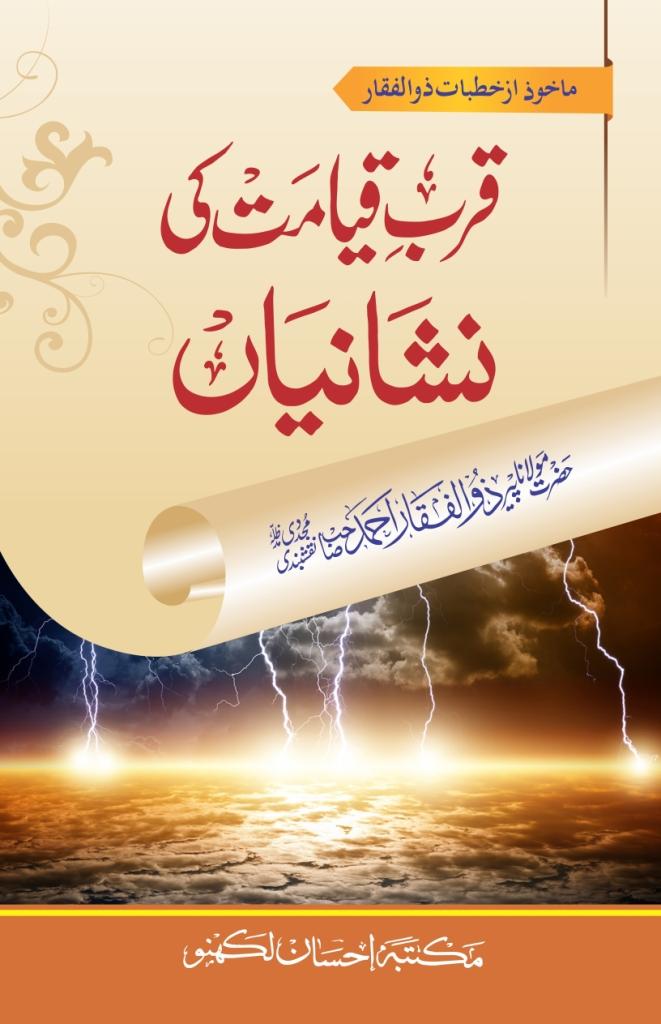 Nishanyan urdu pdf qayamat in ki