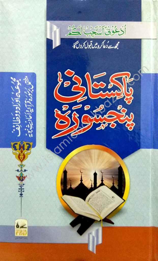 Pakistani Panj Surah Book