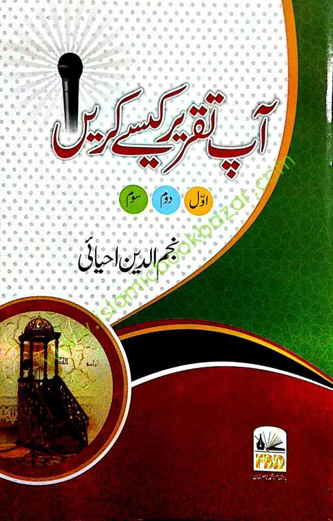 Bayanat & Khutbaat | بیانات و خطبات - Islamic Book Bazaar