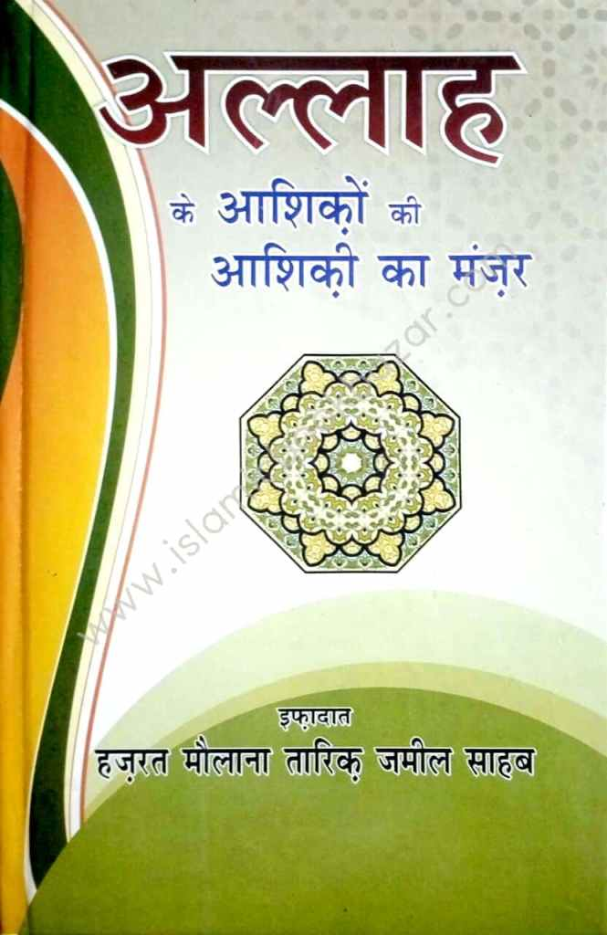 Manzar urdu ka maut book pdf in