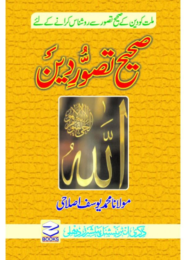Mohammad Yousuf Islahi - Islamic Book Bazaar