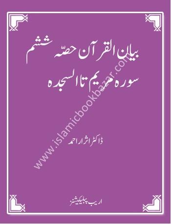 Bayanul Quran (Hissa Shasham) Sorah Maryam ta Sorah Sajda