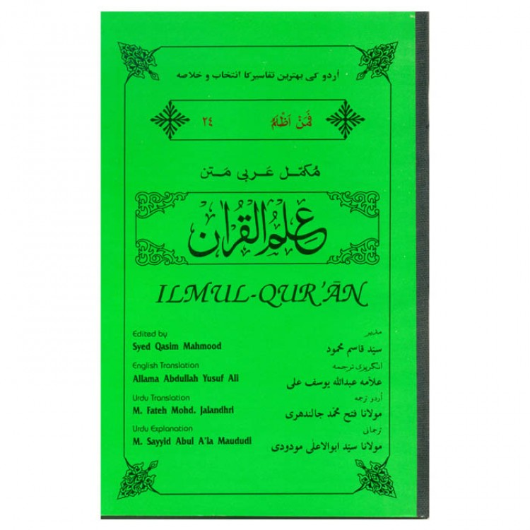 Ilmul Qur'an (Arabic-Urdu-English) (Set of 30 Parts )