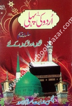 Urdu Category - Page 80 of 200 - Islamic Book Bazaar