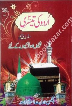Nasir Book Depot - Page 2 of 5 - Islamic Book Bazaar