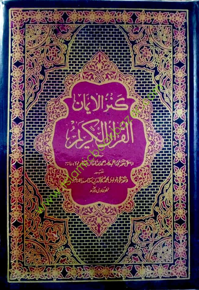Iman pdf tafseer urdu translation kanzul with