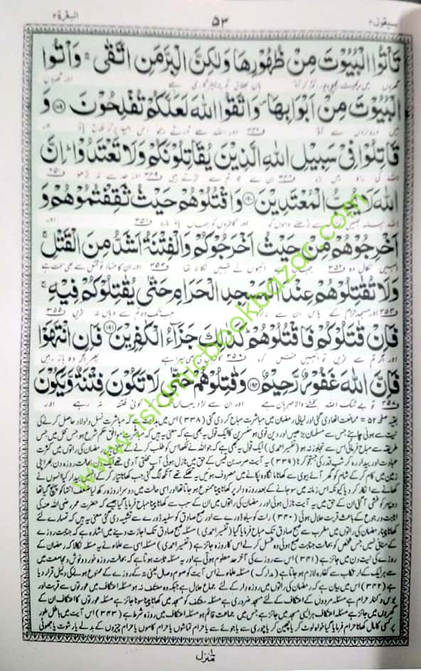 Kanzul Iman Book