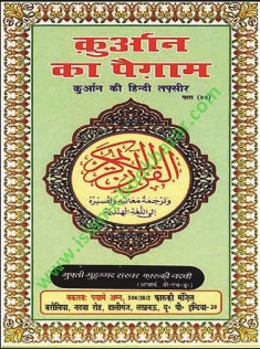 Quran ka paigam (Quran ka Asan Hindi Tarjum)