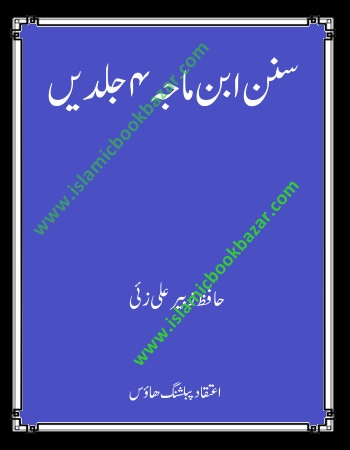 Mishkat Al Masabih Arabic Pdf Download