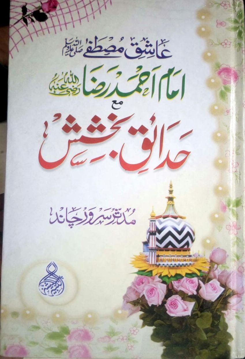 Hadaiq E Bakhshish Ki Sharah Pdf