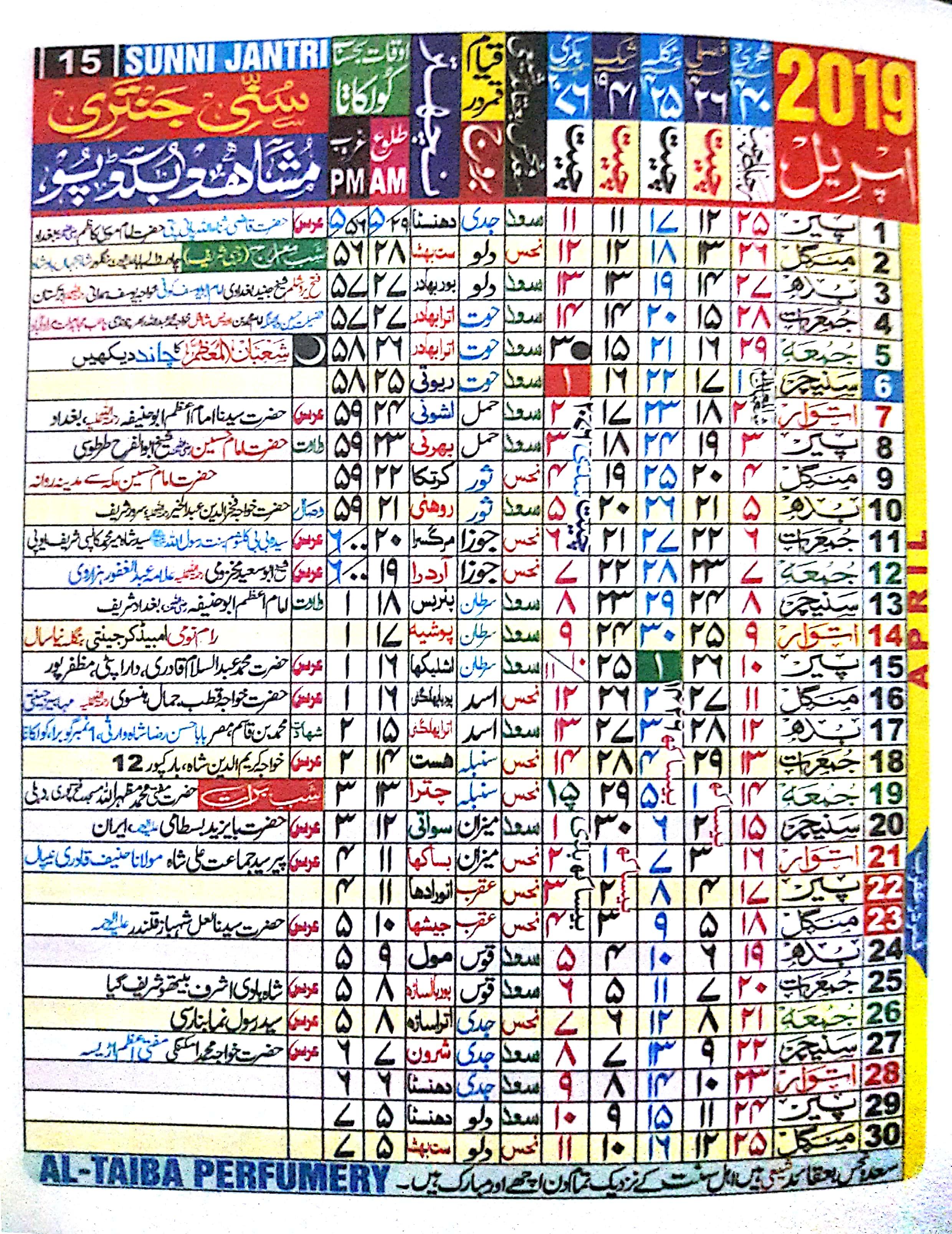 Sunni Jantri 2018-19 ( Free-Shipping )