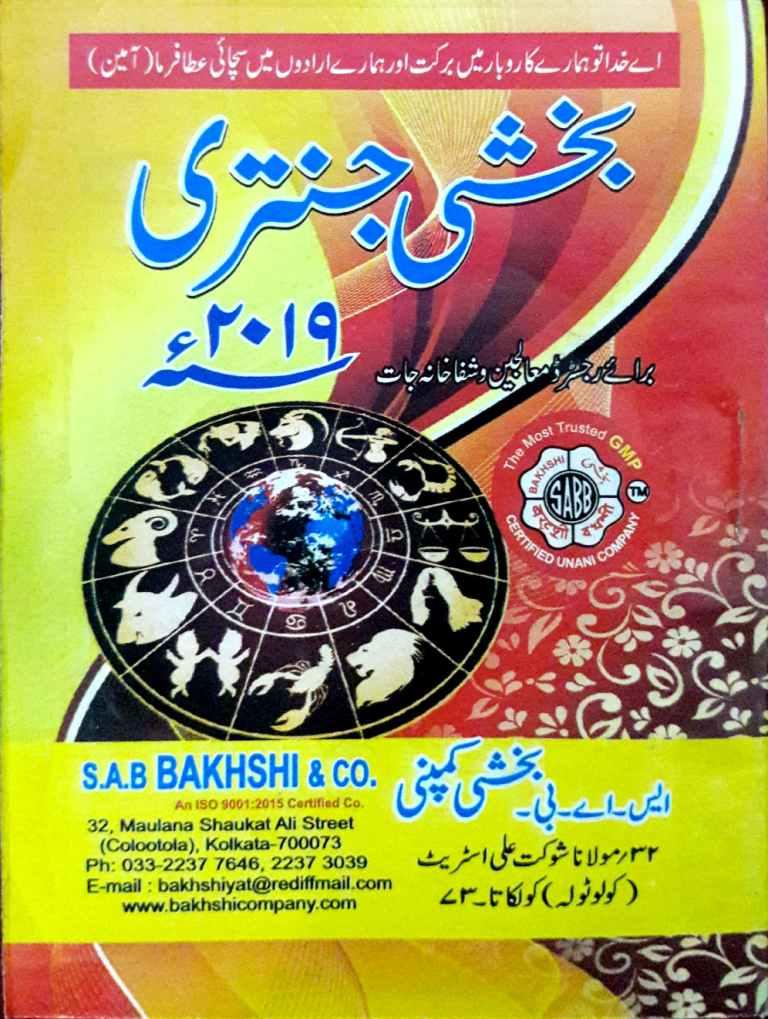 Sunni Jantri 2018-2019 - Islamic Book Bazaar