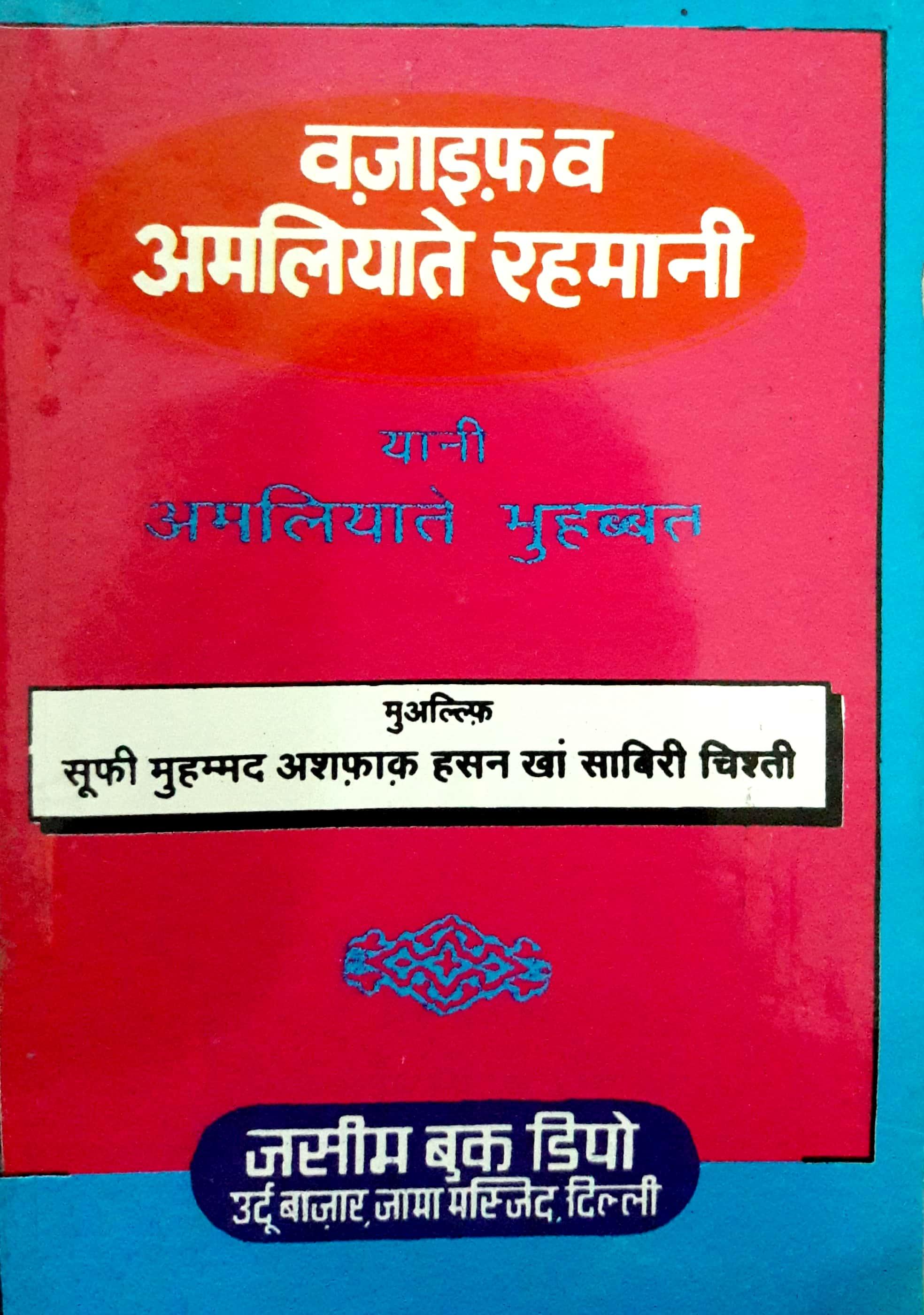 Amliyat & Tawizaat Category - Islamic Book Bazaar