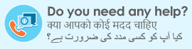 need-help-kya-apko-help-chahiye