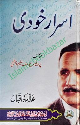 Israr Khudi (Sharah Farsi se Urdu )